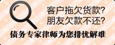 上海债权债务律师