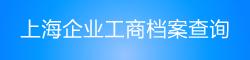 上海企业工商查档