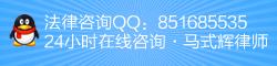 上海法律咨询qq